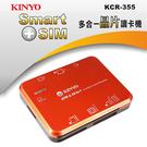 KINYO 耐嘉 KCR-355 多合一...