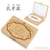 兒童乳牙盒子裝牙齒收藏盒男孩紀念盒 女孩寶寶換牙保存盒胎毛盒 韓風物語