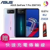 分期0利率 華碩 ASUS ZenFone 7 Pro ZS671KS (8G/256G) 6.67 吋 5G上網手機 贈『快速充電傳輸線*1』