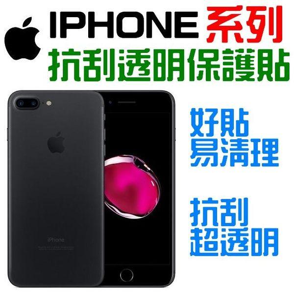 APPLE IPhone 8 PLUS 保護貼 5.5吋 螢幕保護貼 抗刮 透明 非滿版【采昇通訊】