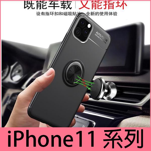 【萌萌噠】iPhone 11 Pro Max 新款流光指環扣保護殼 360度旋轉支架 磁吸車載 iPhone11 全包軟殼手機殼