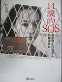 【書寶二手書T2/翻譯小說_GQW】14歲的SOS:那些發生在我身上的霸凌告白_林慧樹
