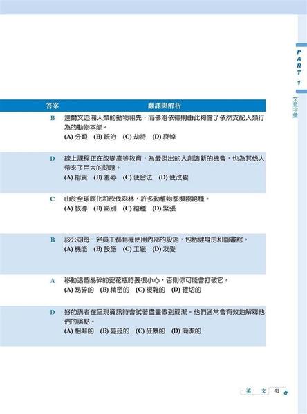 (二手書)【2019全新版】自來水評價人員共同科目20天上榜速成(年年銷售冠軍,上榜..