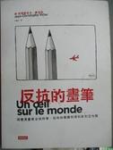 【書寶二手書T3/政治_YGE】反抗的畫筆_尚-克里斯多夫・維克托