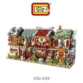 LOZ 迷你鑽石小積木 1722-1725 古風商店街系列-包子鋪、當鋪、酒館、鐵匠鋪 迷你樂高 積木