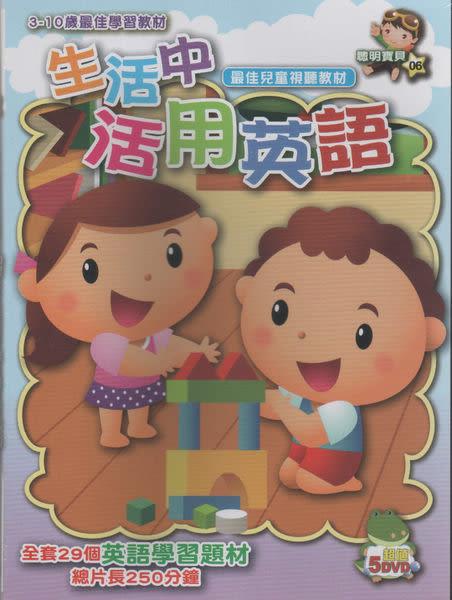聰明寶貝06 生活中活用英語 DVD(購潮8)