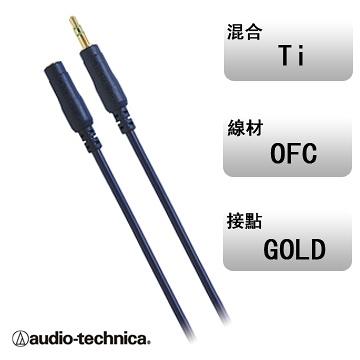 平廣 鐵三角 AT345A/1.5 3.5mm 孔 音源 延長線 喇叭延長線 耳機延長線 1.5M audio-technica