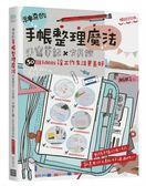 (二手書)神奇的手帳整理魔法:手寫筆記×文具控,50個ideas讓工作生活更美好(暢銷..