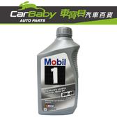 MOBIL美孚 1SM 0W40 機油