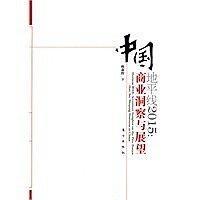 簡體書-十日到貨 R3YY【中國商業洞察與展望(世界500強著名諮詢公司埃森哲的權威商業調查