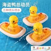 寶寶洗澡玩具 洗澡戲水噴水小鴨子兒童嬰兒男孩小黃鴨花灑寶寶小孩玩具 童趣