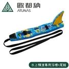 【Atunas 歐都納 水上橫渡專用浮標+尾鰭《寶藍/新黃大理紋》】2938/水上救生帶魚雷浮標/救生帶