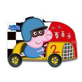《 Peppa Pig 》粉紅豬小妹小小賽車手(車輪書)╭★ JOYBUS玩具百貨