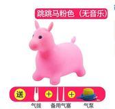 寶寶兒童充氣玩具小鹿跳跳馬咘咘同款加厚小馬坐騎無毒塑膠騎馬A1