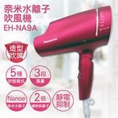 促銷【國際牌Panasonic】奈米水離子吹風機 EH-NA9A