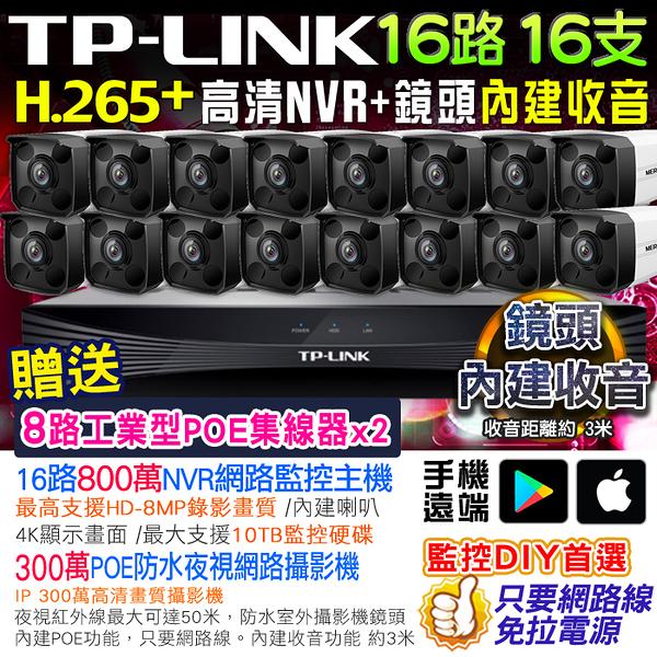 監視器攝影機 KINGNET 800萬主機 TP-LINK H.265+ 16路16支監控套餐 300萬鏡頭 NVR POE 防水 紅外線夜視