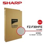 【南紡購物中心】【夏普SHARP】 FU-HM30T/FU-H30T專用 HEPA濾網 FZ-F30HFE