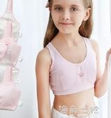 女童內衣發育期第一階段12歲大童小背心純棉成長小學生女孩 海角七號