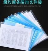 加厚50個裝A4透明文件袋按扣塑料