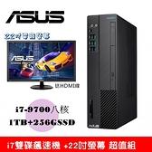 華碩 D641SC 第九代 i7雙碟商務桌機 (i7-9700/8G/1TB+256GSSD) + 22吋螢幕 超值組合
