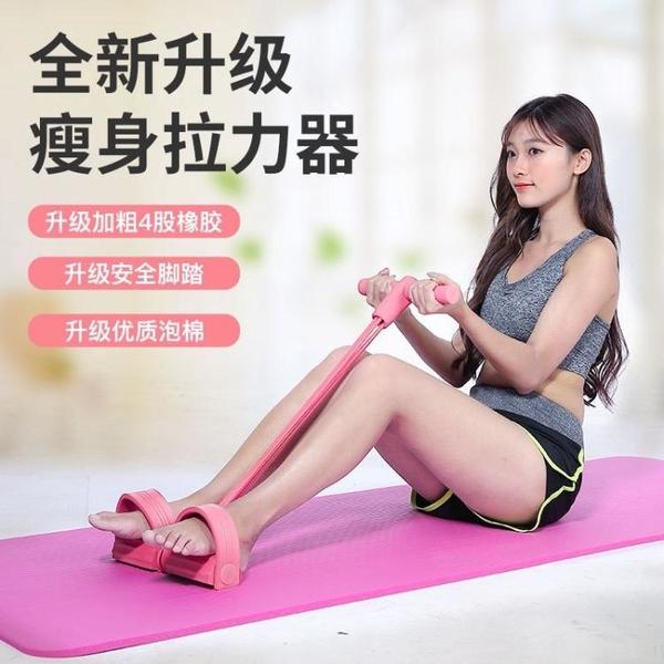 仰臥起坐輔助器男女家用運動健身材瘦肚子拉繩捲腹腳蹬拉力器 「夢幻小鎮」
