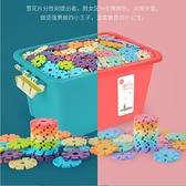 兒童早教益智積木拼裝玩具雪花片男女孩塑料拼插加厚【福喜行】