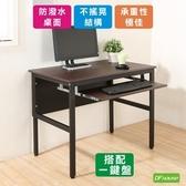 《DFhouse》頂楓90公分電腦辦公桌+1鍵盤-胡桃木色胡桃木色