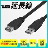 嚴選急寄 80公分【USB公對母延長線】適用 USB 孔 Cable 公 母 延長 隨插即用 快速出貨 -P7
