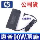 公司貨 HP 惠普 90W 4.5*3.0mm .  新款 橢圓 變壓器 TPN-CA09 充電線 電源線 充電器 ADP-90WDD  PA-1900-08R1