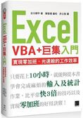 Excel巨集 VBA入門:實現零加班、光速般的工作效率