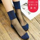 短絲襪 棉底絲襪短襪防勾絲襪子超薄女襪銀蔥防滑絲襪水晶四季中筒襪夏季