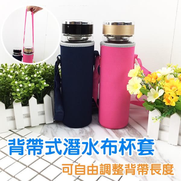 杯套 背帶潛水布杯套 水杯 水瓶 飲料【KSF021】收納女王