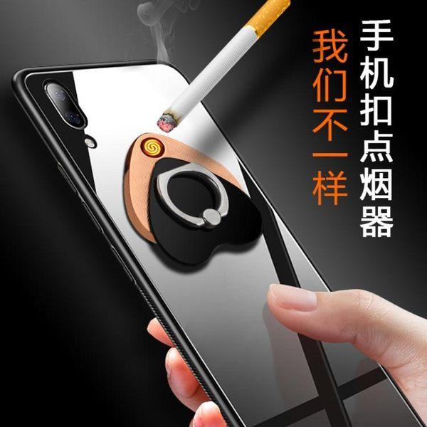 指環支架手機扣點煙器金屬創意多功能USB充電打火機愛心男女禮物【全館限時88折】