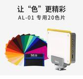 呈現攝影-Selens AL-01 LED燈專用 20色濾色片套組 濾色片 色溫片 Rogue LF-4007