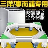 三洋惠而浦通用洗衣機底座全自動波輪滾筒移動萬向加增高支架腳架 限時85折