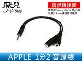 【妃凡】可擴雙耳機 音樂分享 1轉2 耳機 擴充 轉接頭 1分2 音源線 iPhone 5S/4S/Mp3/Z1/ZU/S4