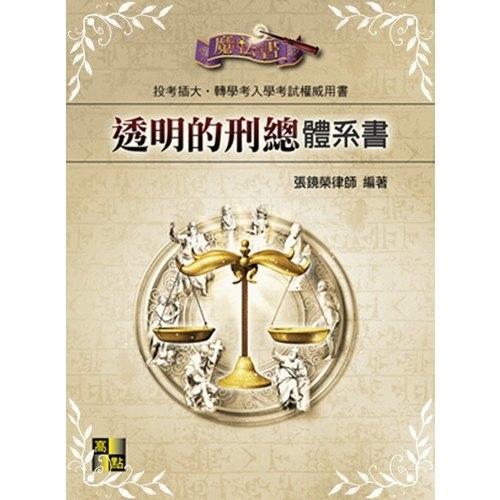 透明的刑總體系書(插大轉學考)
