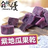紫地瓜果乾200g 自然優 日華好物