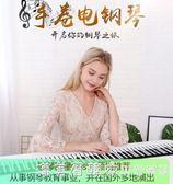 手卷鋼琴88鍵加厚專業版成人軟鍵盤便攜式入門男女初學者電子鋼琴 NMS漾美眉韓衣