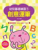幼兒基礎練習1  運筆:基礎運筆‧123 ‧ABC ‧ㄅㄆㄇ