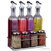 廚房玻璃油壺調料壺油瓶調料瓶歐式簡約廚房用品8件套裝 PA2676『Pink領袖衣社』