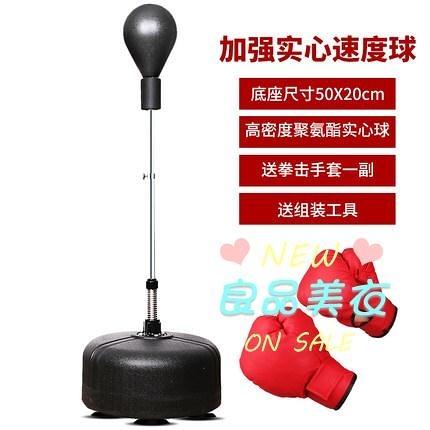拳击速度球 拳擊速度球反應球靶訓練器材不倒翁拳擊沙袋立式家用拳擊球T 2色