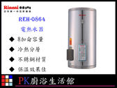 【PK廚浴生活館】 高雄林內牌 REH-0864 8加侖容量 電熱水器 ☆原裝進口多段溫控器 白鐵內膽!