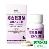日本味王-綜合胺基酸錠(120粒/瓶) 大樹