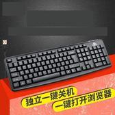 台式機通用打字辦公家用游戲商務電腦鍵盤筆記本外接USB鍵盤有線防水安靜音小薄膜外設男女生 LX