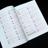 字帖 字練字帖楷書硬筆鋼筆書法簡繁對照字典識字卡反復使用成人初 伊芙莎