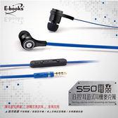 E-books S50 電競音控耳道式耳機麥克風
