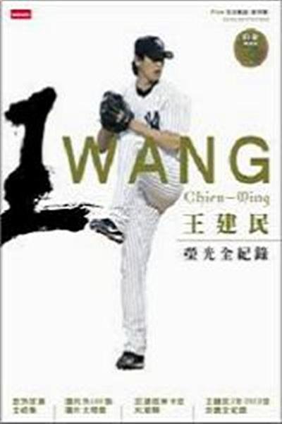 (二手書)王WANG:王建民榮光全記錄(白金典藏版)
