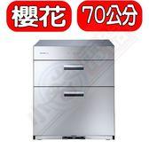 (含標準安裝)【Q-7692L】落地式全平面落地式70cm(與Q7692L同款)烘碗機銀色