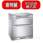 (全省安裝)喜特麗【JT-3152Q】50公分臭氧型LED面板嵌入式烘碗機 優質家電